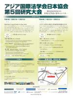 ポスター - アジア国際法学会日本協会