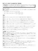 数学 A2 §6 全微分と合成関数の微分 演習問題
