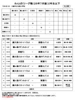 わんぱくリーグ戦(26年7月版)2年生以下