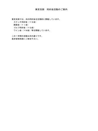 2)総会配布資料で紹介された同好会の紹介