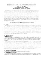 豊田高専におけるロボットコンテストを利用した創造性教育