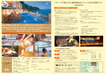 地元 限定 - The SPA Resort 別邸 洛邑