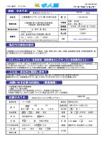 三菱電機ライフサービス(株) 【清掃】