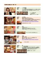 「木挽町広場出店一覧(1月)」を掲載しました[PDF]