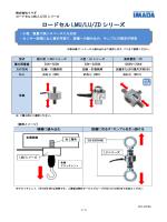 ロードセル LMU/LU/ZD シリーズ