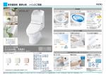 東郊建設様 標準仕様 トイレのご提案 ZJ(4.8L仕様) 手洗あり ZJ(4.8L