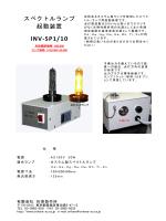 INV-SP1/10カタログ