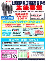 生徒募集 - 北海道奈井江商業高等学校