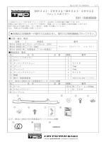 フロントスポイラー(ZSグレード用) 取付・取扱説明書