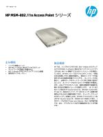 HP MSM-802.11n Access Point シリーズ - 日本HP