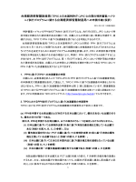 台湾経済部智慧財産局(TIPO)と日本国特許庁(JPO)との間の特許審査