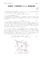 補足資料④ せん断弾性係数と Poisson 比,弾性係数の関係