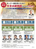 事業承継戦略としての - 福岡県事業引継ぎ支援センター