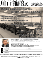 川口氏講演会申し込み書 - みそのグループホームページTOP