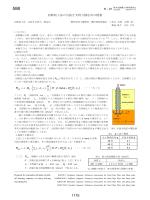 回転杭工法の引抜き支持力推定式の提案 H - 01