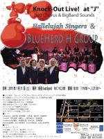 ハレルヤシンガーズ - Jazz Spot J