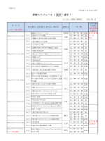 京橋2月超短期(PDF