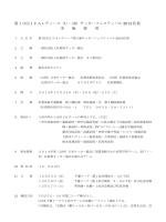 第10回JFAレディース(U-18)サッカーフェスティバル 2014 佐賀 実 施
