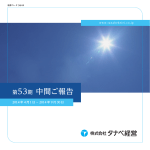 平成27年3月期 中間ご報告(pdf:3.3 MB)