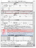 F A X :03-5216-2253 16-2253