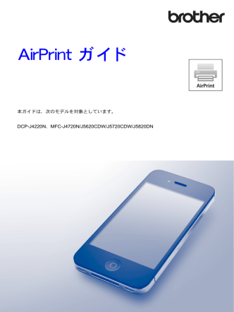 AirPrint ガイド