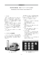 粉体特性評価装置 新型パウダテスタPT-Xの紹介