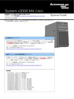 System x3300 M4 (7382)
