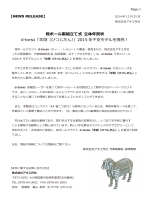 段ボール製組立て式 立体年賀状 d-torso「羊段(ひつじだん)」2015 年