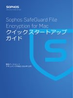 Sophos SafeGuard File Encryption for Mac クイック スタートアップガイド