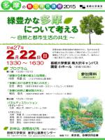 多摩の魅力発信講座2015 - 公立大学法人首都大学東京 産学公連携