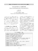 KONA誌の歴史とその国際的役割