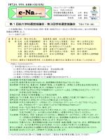 ダウンロード - コミュニティ・スクール那珂川