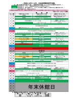 年末休館日 - 福岡市スポーツ協会