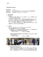 詳細 - 東京ビルメンテナンス協会