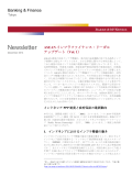 ASEANインフラファイナンス・リーガル アップデート(Vol. 1)