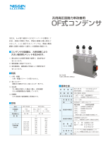 カタログ Cat№252 汎用高圧回路力率改善用 OF式