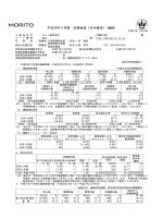 平成26年11月期 決算短信〔日本基準〕(連結)