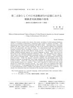 第二言語としての日本語動詞句の記憶における 被験者実演課題の効果