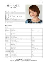 藤井 ゆきよ - 青二プロダクション