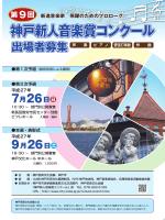 第9回神戸新人音楽賞コンクール応募要項(PDF形式:7216KB)