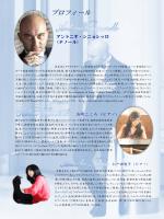 チラシ裏面 - ソレイユ音楽事務所