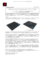 GLIDETE Gaming Surface (マウスパッド)を出荷 【米国発表抄訳資料】