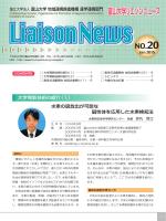 Liaison News No.20に事業活動が紹介されました。