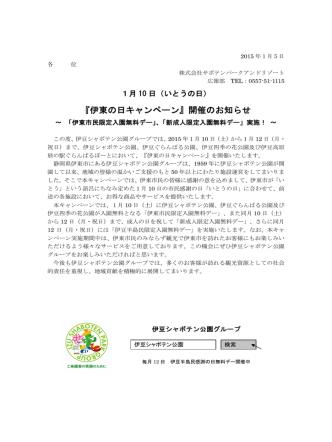 1月10日 - 伊豆シャボテン公園