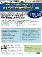2015.1名古屋静岡セミナーご案内(印刷用PDF)