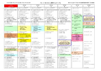 1月18日の放送予定(PDF)
