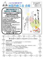 岩国西商工会会報 第23号