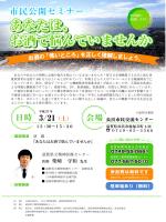 市民公開セミナー - 滋賀県断酒同友会