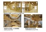 「木材を活用した学校づくりの新たな可能性へ向けて」(2