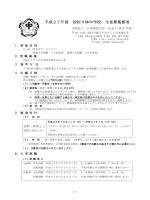 生徒募集要項 - 浜松日体中学校・浜松日体高等学校